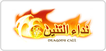 نداء التنين ( Dragon's Call )