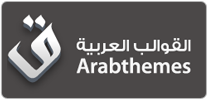القوالب العربية