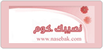 Nasebak for Marriage