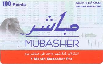 Mubasher Recharge Card 100 Points - Egypt