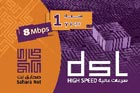 Sahara DSL_8MB Card 1 Year + 4 Months free