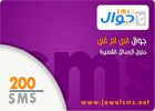 Jawal SMS 200 Message