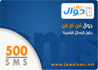 Jawal SMS 500 Message