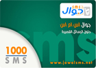 Jawal SMS 1000 Message